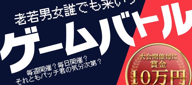 パッチ倶楽部.png