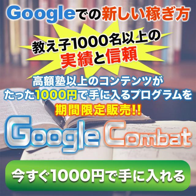 googlecombat.jpg